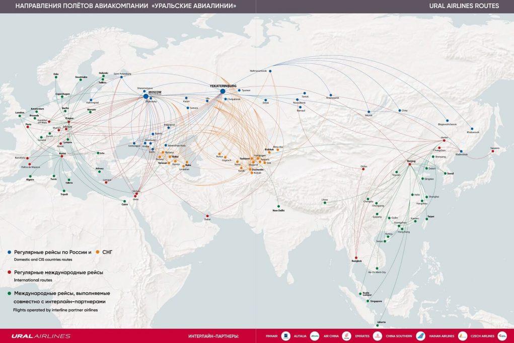 Уральские авиалинии онлайн-табло