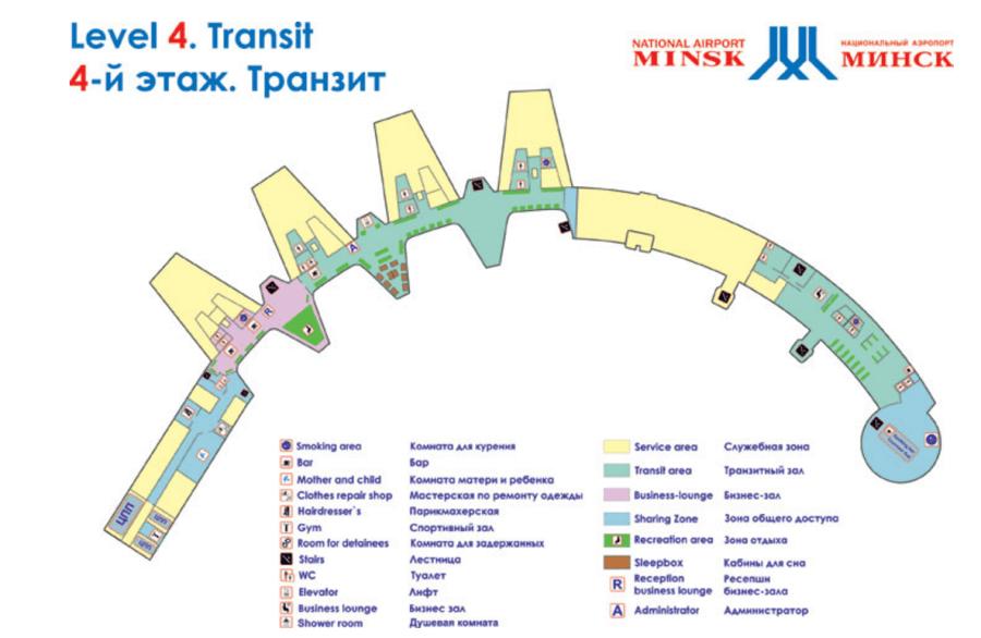 Аэропорт Минска транзит