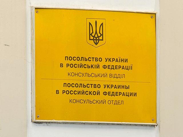 konsulskij-otdel-v-moskve