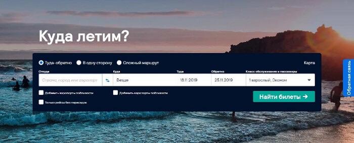 Как купить билеты на Skyscanner