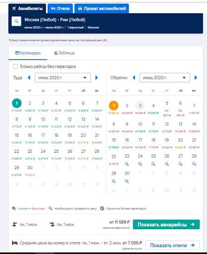 Календарь авиабилетов