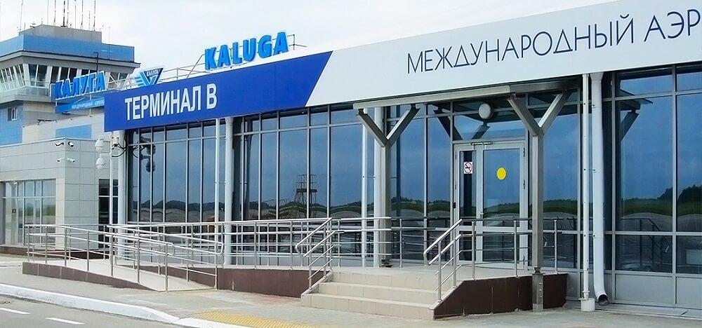 Терминалы аэропорта Калуга