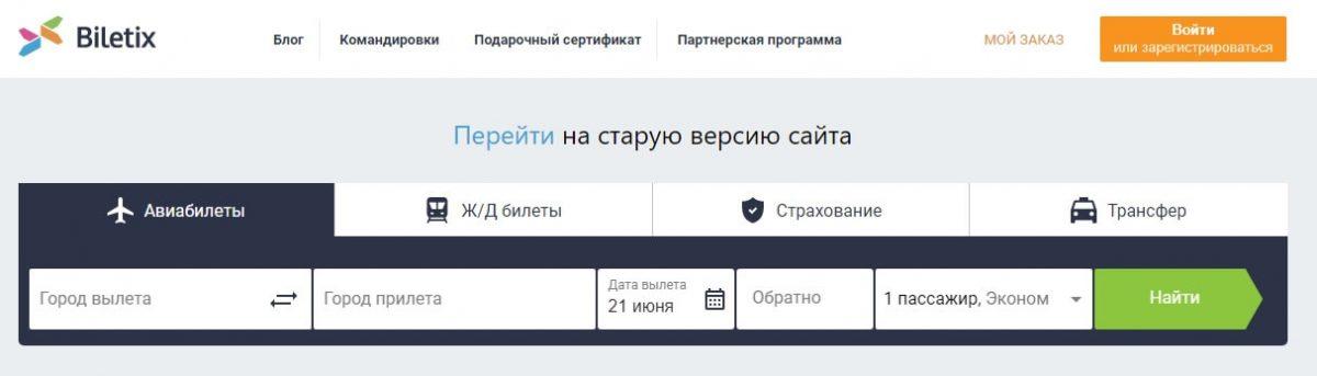 Билетикс — авиабилеты по всему миру