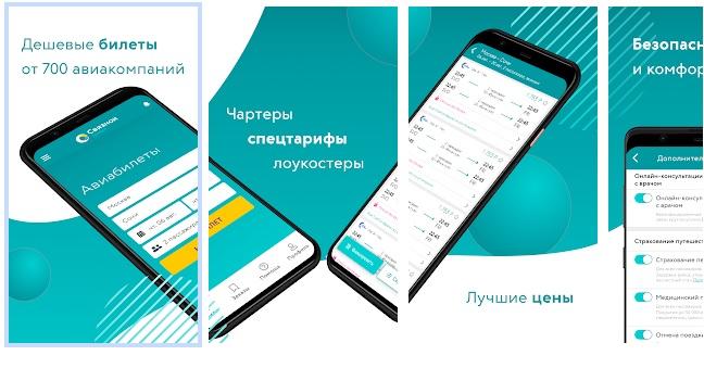 Мобильное приложение Связной Трэвел