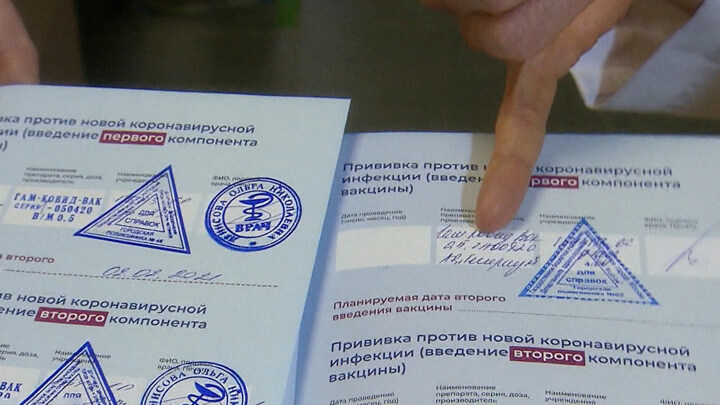Как выглядит сертификат о вакцинации