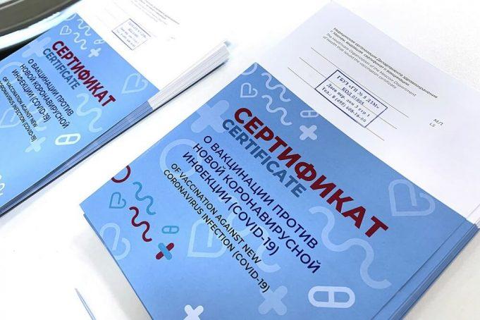 Прививочный сертификат или сертификат о вакцинации: как получить, и для чего он нужен